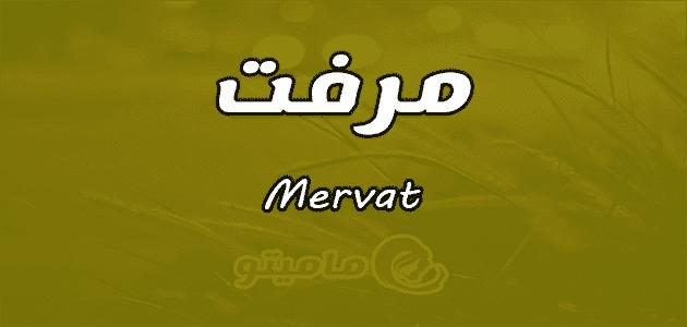 معنى اسم مرفت Mervat وشخصيتها