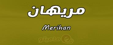 معنى اسم مريهان Merihan حسب علم النفس