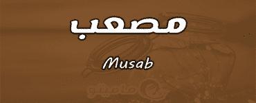 معنى اسم مصعب Musab في علم النفس