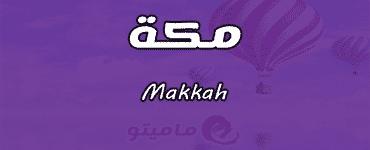 معنى اسم مكة Makkah وصفات حاملة الاسم