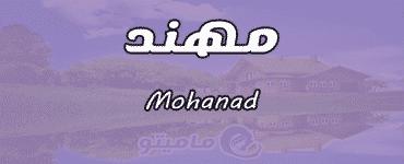 معنى اسم مهند Mohanad واسرار شخصيته وصفاته