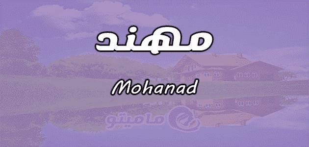 معنى اسم مهند Mohanad و أسرار شخصيته وصفاته | ماميتو