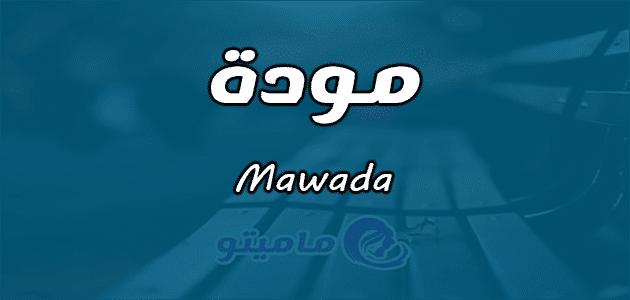 معنى اسم مودة Mawada في علم النفس