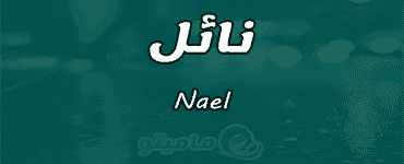 معنى اسم نائل Nael حسب علم النفس