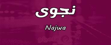 معنى اسم نجوى Najwa في علم النفس