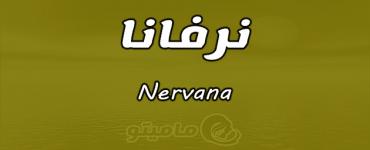 معنى اسم نرفانا Nervana واسرار شخصيتها