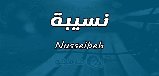 معنى اسم نسيبة Nusseibeh واسرار شخصيتها