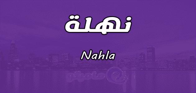 معنى اسم نهلة Nahla وصفات حاملة الاسم