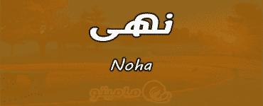 معنى اسم نهى Noha و شخصيتها وصفاتها