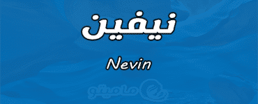 معنى اسم نيفين Nevin وصفات حاملة الاسم
