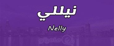 معنى اسم نيللي Nelly في علم النفس