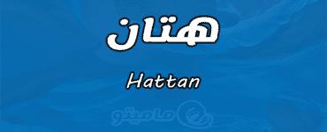 معنى اسم هتان Hattan في علم النفس