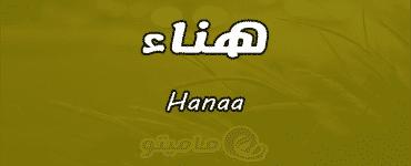معنى اسم هناء Hanaa وصفات حاملة الاسم