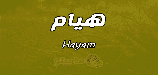 معنى اسم هيام Hayam وشخصيتها وصفاتها