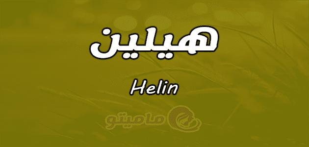 معنى اسم هيلين Helin وصفات حاملة الاسم