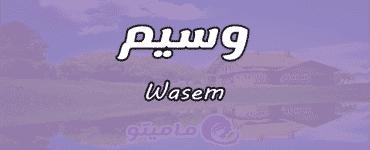 معنى اسم وسيم Wasem وصفات حامل الاسم