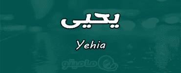 معنى اسم يحيى Yehia في علم النفس