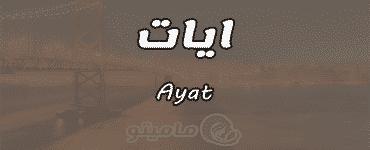 معني اسم ايات Ayat وشخصيتها وصفاتها