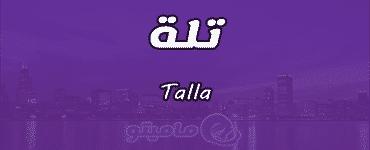 معني اسم تلة Talla في علم النفس