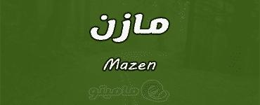 معني اسم مازن Mazen في علم النفس