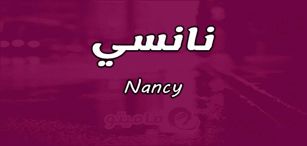معني اسم نانسي Nancy وشخصيتها وصفاتها