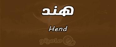 معني اسم هند Hend وشخصيتها وصفاتها