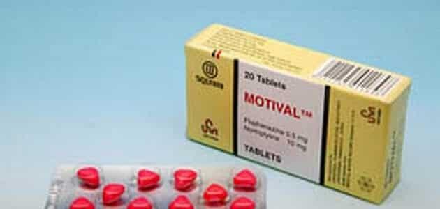 8 فوائد لدواء موتيفال لعلاج القولون العصبي الحاد