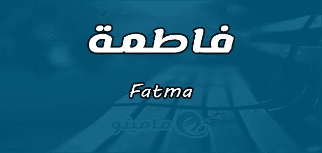 كيفية كتابة اسم فاطمة بالانجليزي