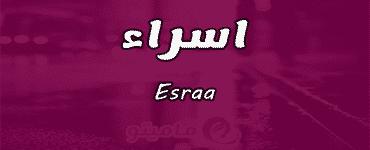 معنى اسم اسراء Esraa واسرار شخصيتها