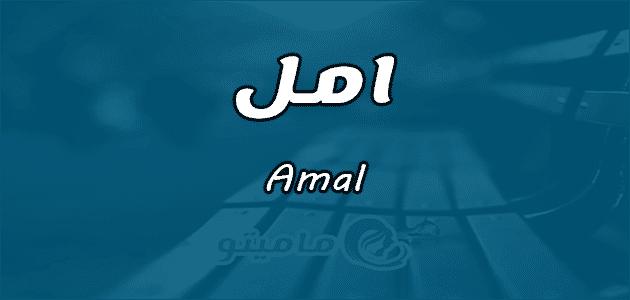 معنى اسم امل Amal وصفات حامله الاسم