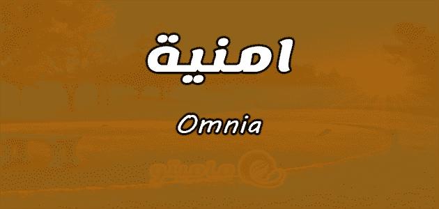 معنى اسم امنية Omnia واسرار شخصيتها