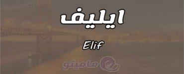 معنى اسم إيليف Elif وأسرار شخصيته