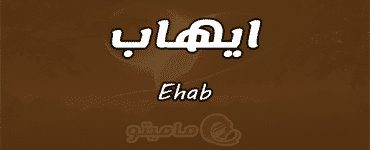 معنى اسم ايهاب Ehab وصفات حامل الاسم