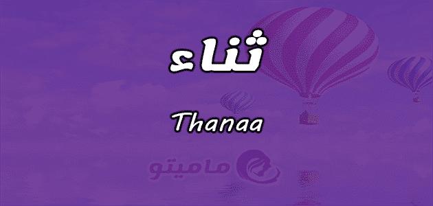 معنى اسم ثناء Thanaa حسب علم النفس