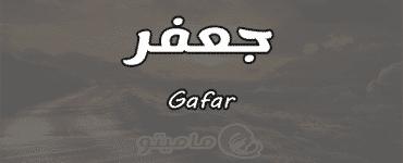 معنى اسم جعفر Gafar في علم النفس