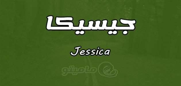 معنى اسم جيسيكا Jessica وشخصيتها وصفاتها