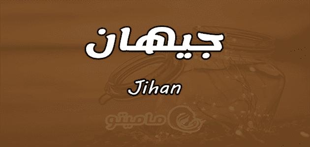 معنى اسم جيهان Jihan في علم النفس
