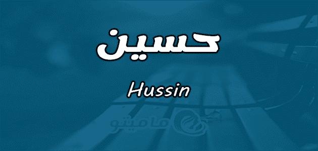 معنى اسم حسين Hussin حسب علم النفسمعنى اسم حسين Hussin حسب علم النفس