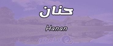 معنى اسم حنان Hanan وصفات حاملة الاسم