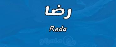 معنى اسم رضا Reda وشخصيته وصفاته