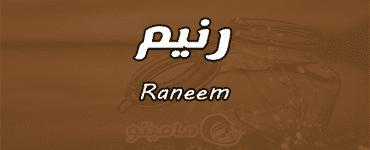 معنى اسم رنيم Raneem في علم النفس