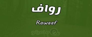 معنى اسم رواف Rawaaf وشخصيته وصفاته