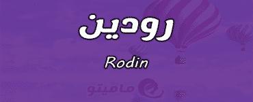معنى اسم رودين Rodin في علم النفس