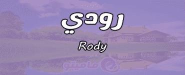 معنى اسم رودي Rody وشخصيتها وصفاتها