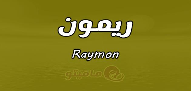 معنى اسم ريمون Raymon واسرار شخصيته