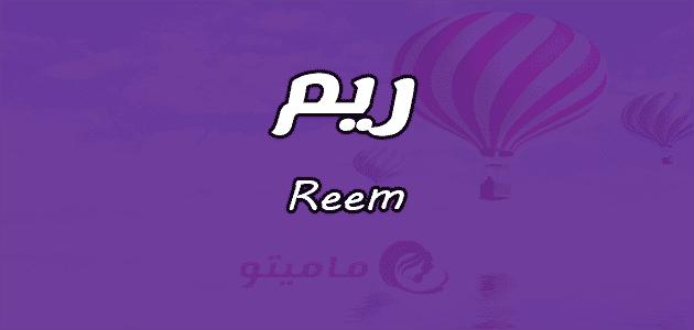 أسرار عن معنى اسم ريم Reem 10