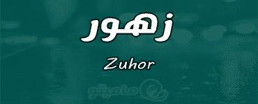 معنى اسم زهور Zuhor حسب علم النفس