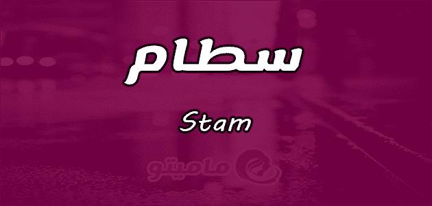 معنى اسم سطام Stam حسب علم النفس