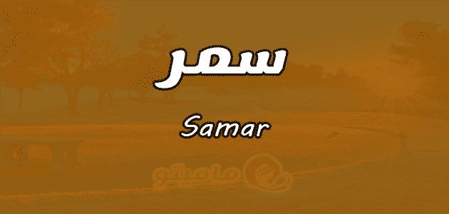 معنى اسم سمر Samar وشخصيتها حسب علم النفس