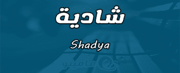 معنى اسم شادية Shadya واسرار شخصيتها